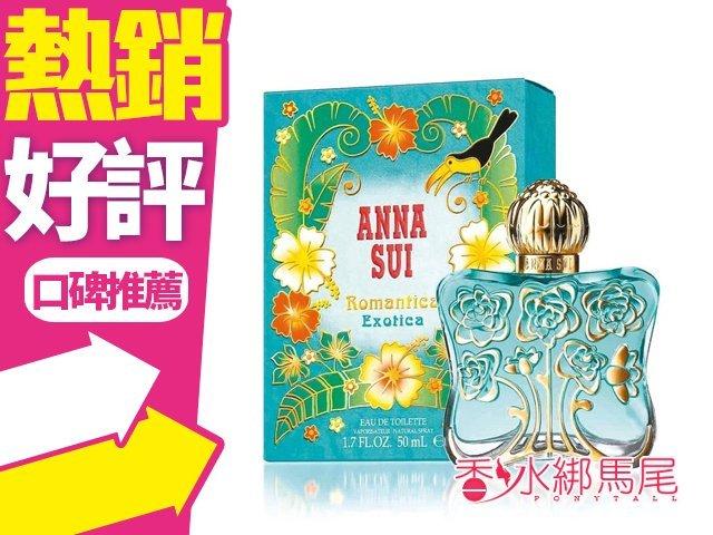 ANNA SUI Romantica Exotica 安娜蘇 綠野仙蹤 女性淡香水 香水空瓶分裝 5ml◐香水綁馬尾◐