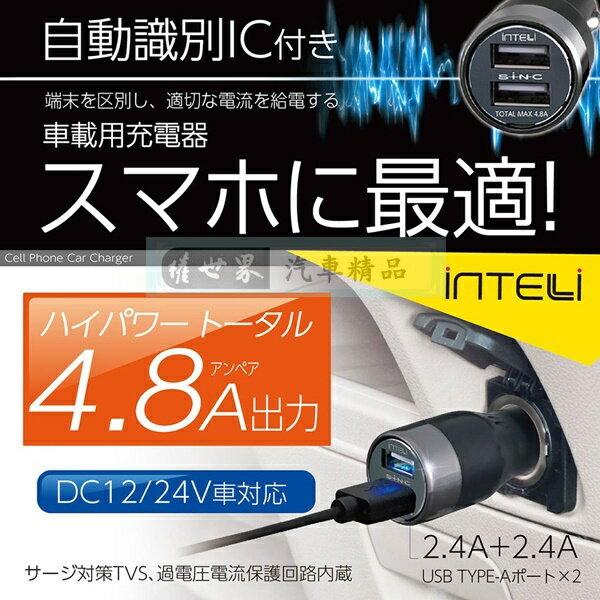 權世界@汽車用品日本SEIWA4.8A雙USB插座點煙器電源插座擴充器車充可同時2支手機F290