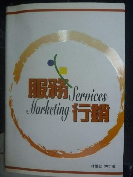 【書寶二手書T8/行銷_LFJ】服務行銷_原價550_林陽助