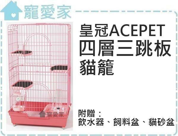 寵愛家寵物生活館:☆寵愛家☆皇冠ACEPET四層三跳板貓籠組NO:846,附贈:飲水器、飼料盆、貓砂盆