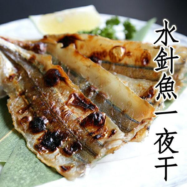 ㊣盅龐水產~水針魚一夜干~300g  包~零 260元  包~肉質Q彈脆甜超好吃 零售