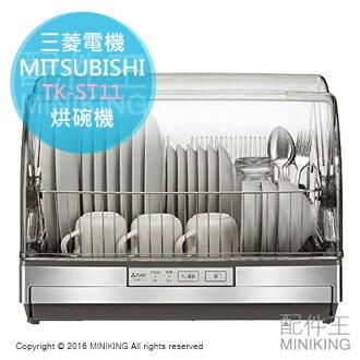 【配件王】日本代購 海運 MITSUBISHI 三菱電機 TK-ST11 烘碗機 6人份 另 DHG-T400