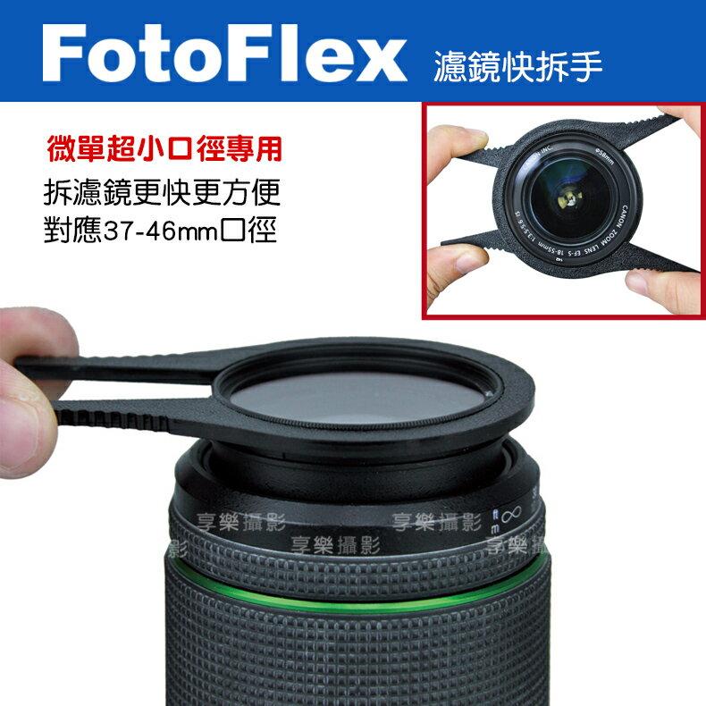 [享樂攝影] FotoFlex 濾鏡快拆手 濾鏡扳手/濾鏡夾 UV鏡/CPL鏡/偏光鏡拆卸工具 夾子鉗鑷子 支援37mm到46mm口徑 特殊口徑