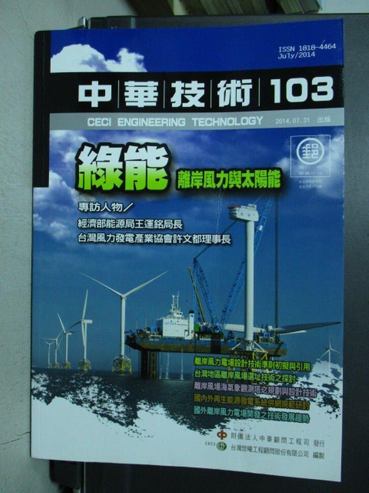 【書寶二手書T8/雜誌期刊_YHX】中華技術_103期_綠能離岸風力與太陽能等