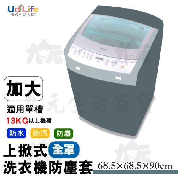 【九元生活百貨】UdiLife 上掀式洗衣機防塵套/全罩加大 台灣製 適用13kg以上洗衣機