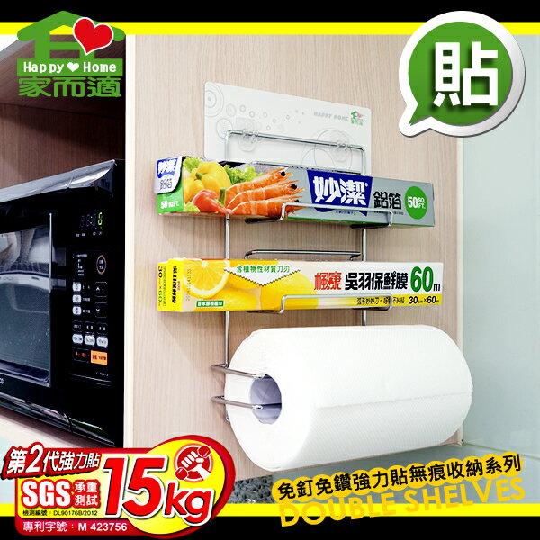 家而適保鮮膜廚房紙巾放置架