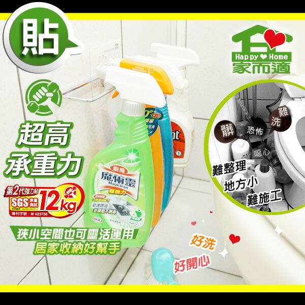 家而適廚房衛浴抹布架 置物架 角落架 廚衛免釘無痕收納架 新升級2in1雙無痕膠片 台灣製造 高耐重 粗糙凹凸牆面可用 5
