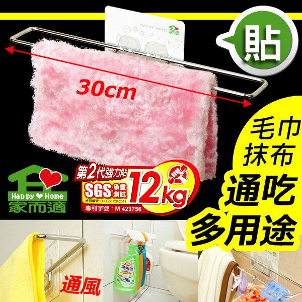 家而適廚房衛浴抹布架 置物架 角落架 廚衛免釘無痕收納架 新升級2in1雙無痕膠片 台灣製造 高耐重 粗糙凹凸牆面可用 4