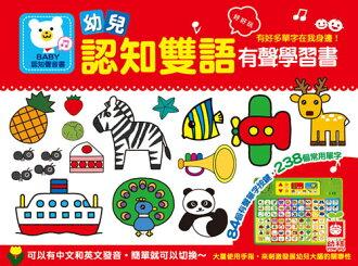 【淘氣寶寶】幼兒認知雙語有聲學習書【幼福童書/有聲書/學習書】