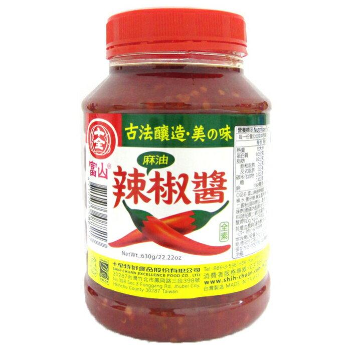 十全 富山麻油辣椒醬 630g【康鄰超市】