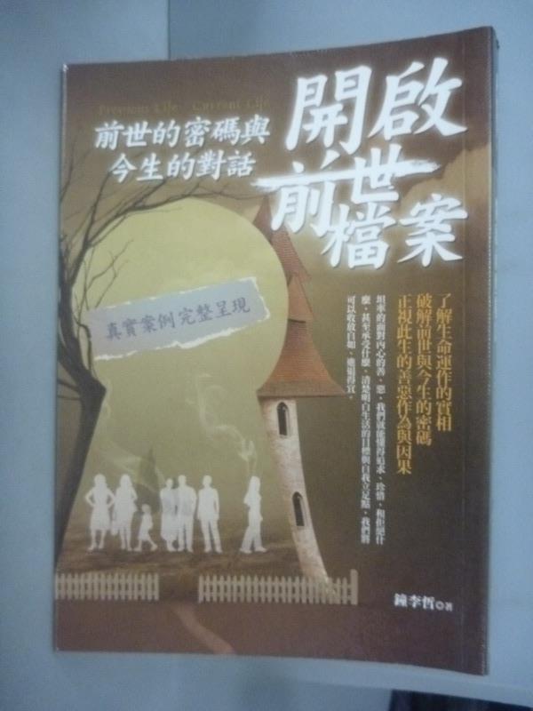 ~書寶 書T3/宗教_HGT~開啟前世檔案~前世的密碼與今生的對話_鐘李哲