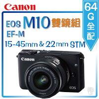 Canon佳能到➤輕旅行·64G全配【和信嘉】Canon EOS M10 (黑色)+電池+腳架+記憶卡+保護鏡+清潔組+攝影包+保護貼 微單眼 雙鏡組 Wi-fi NFC 公司貨 原廠保固一年