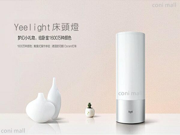 【coni shop】小米床頭燈 Yeelight智能床頭燈 原裝正品 可手機APP控制 觸控式床頭燈 LED檯燈