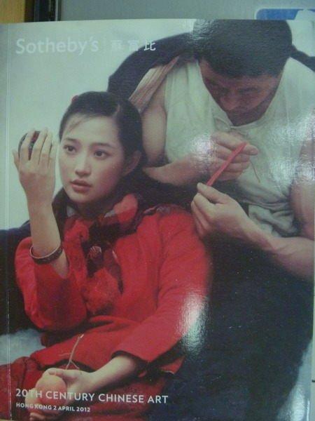 【書寶二手書T6/收藏_XCD】Sothebys_2012/4/2_20th Century Chinese Art