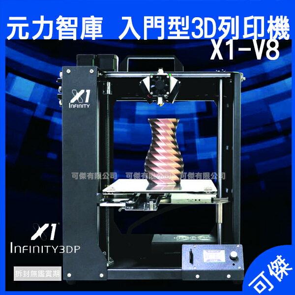 元力智庫INFINITYX1-V8推廣入門型X1-V83D列印機3D列表機列印機雙渦輪風罩基本出學入門款