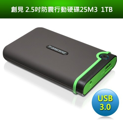 Transcend 創見 25M3 1TB 2.5吋 USB3.0青綠軍規防震隨身硬碟(0760557821168) 【9/30前?館內多款95折起】