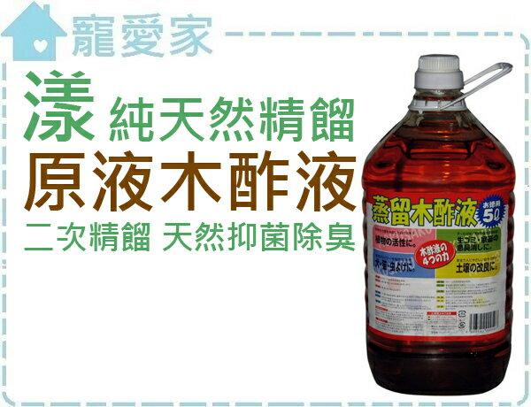 ~寵愛家~免 ~ Yang漾~二次精餾純天然木酢原液5L,5000CC大容量上市