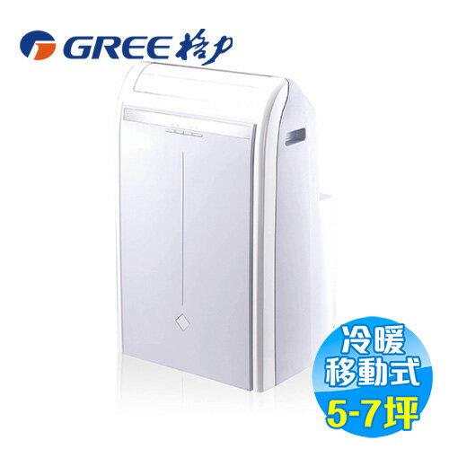 格力 GREE 冷暖型 移動式冷氣 GPH12AE