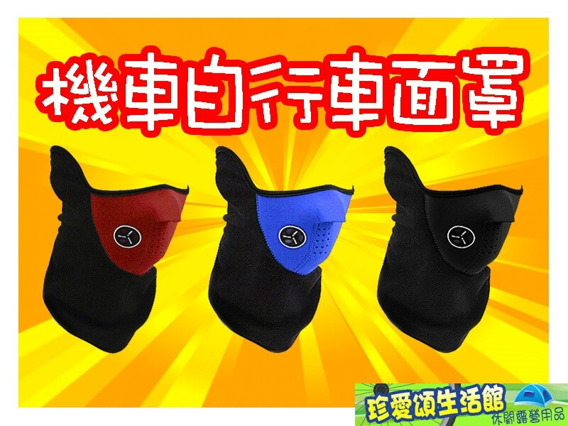 【珍愛頌】B064 自行車口罩 面罩 防寒面罩 防護 防塵 防曬 防風 機車 腳踏車 公路車 登山車 野戰口罩 生存遊戲口罩
