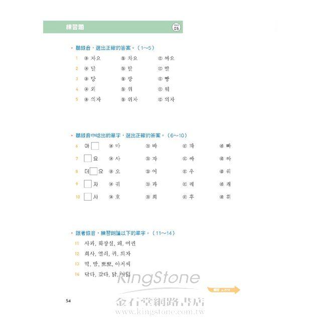 我的第一本韓語課本(附MP3) 5