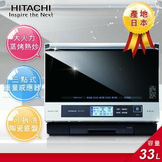 B級福利品 HITACHI日立33L過熱水蒸氣烘烤主廚級微波爐/珍珠白(MRO-LV300T)(珍珠白)
