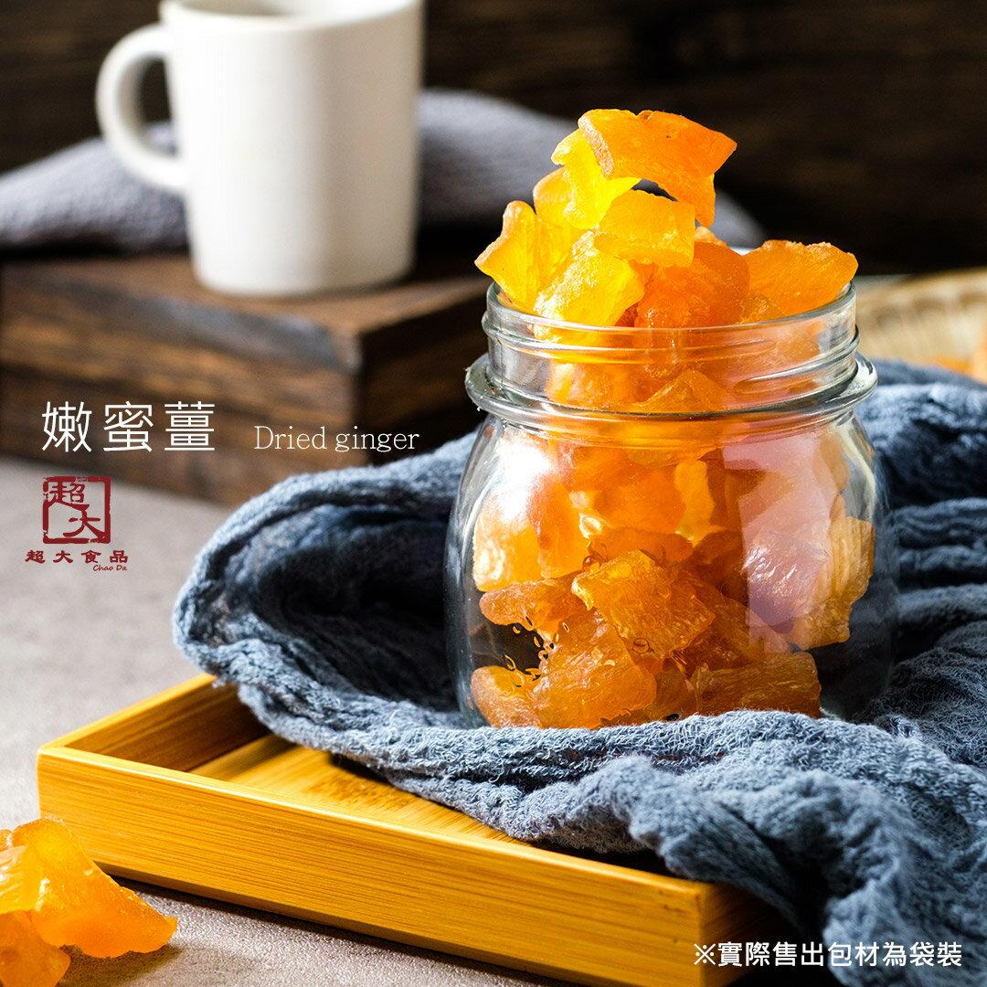 超大嫩蜜薑  重量/300公克 【超大食品】