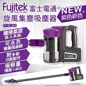 Fujitek富士電通手持直立旋風吸塵器FT-VC302 (紫色)