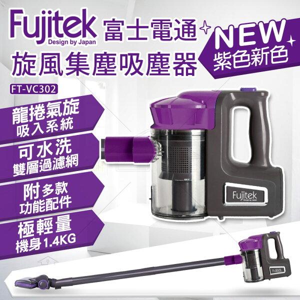Fujitek富士電通手持直立旋風吸塵器FT-VC302(紫色)