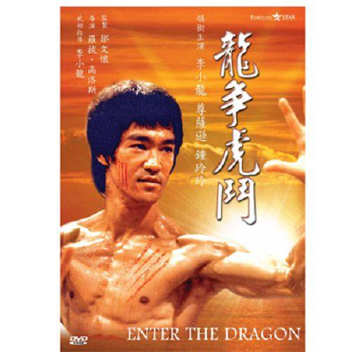 龍爭虎鬥DVD