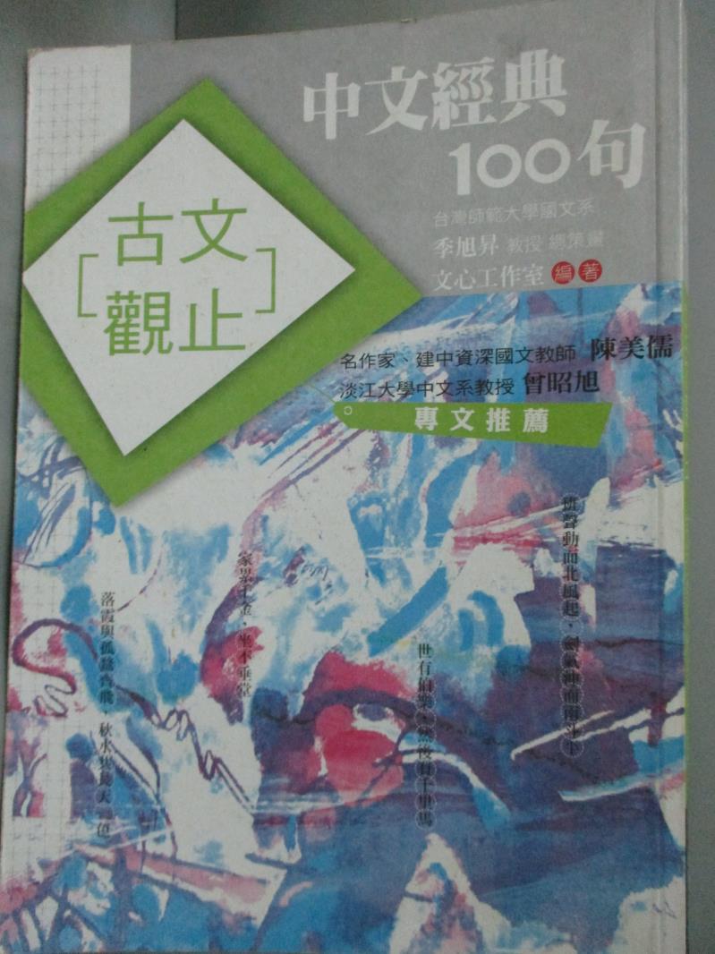 【書寶 書T5/文學_LGM】中文 100句-古文觀止_翁淑玲