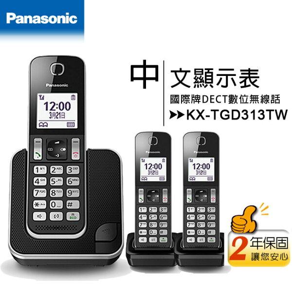 國際牌PanasonicKX-TGD313TWDECT數位無線電話(KX-TGD313)
