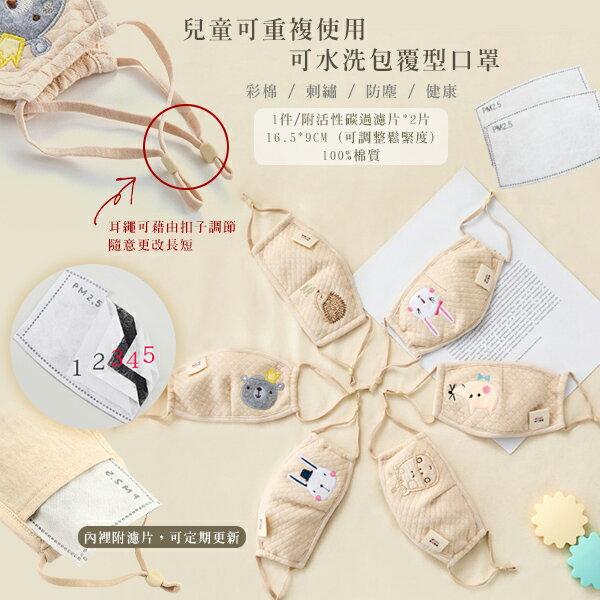 生活小物 兒童可重複使用可水洗包覆型口罩 款式隨機