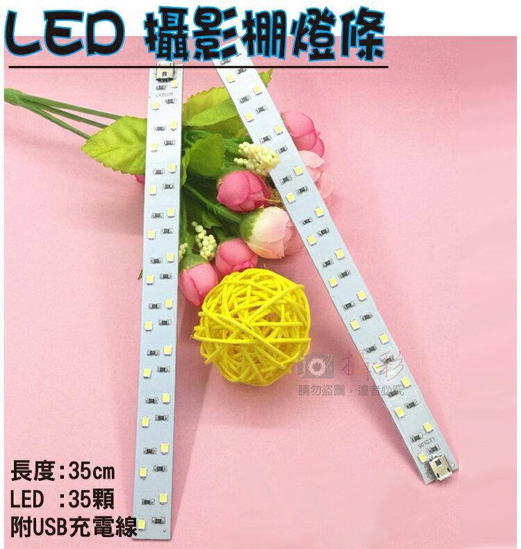 攝彩@LED攝影棚燈條 35顆 長度35cm 附USB線 小型簡易折疊式柔光箱 補光燈道具 聚光燈條 白光 攜帶方便