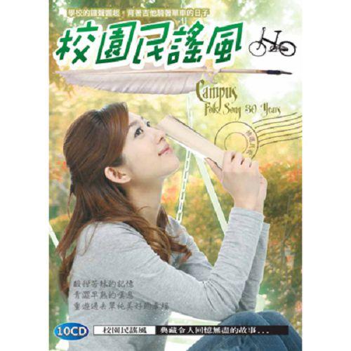 校園民謠風CD  10片裝