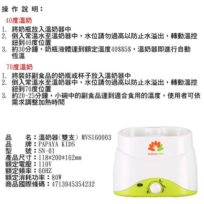 最後出清【PAPAYA KIDS】雙奶瓶溫奶器(夜奶好幫手) 好窩生活節 2