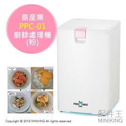 日本代購 PPC 廚餘機 廚餘處理機 除臭 粉色