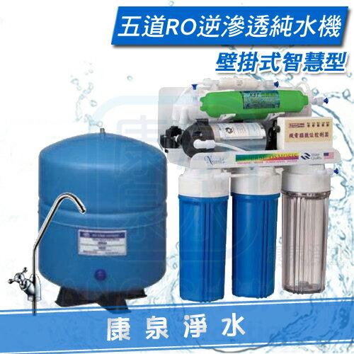 【康泉净水】微电脑自动冲洗-五道RO逆渗透纯水机/净水器/滤水器【免费安装】~ 鹅颈龙头、储水桶、管线、全机零组件
