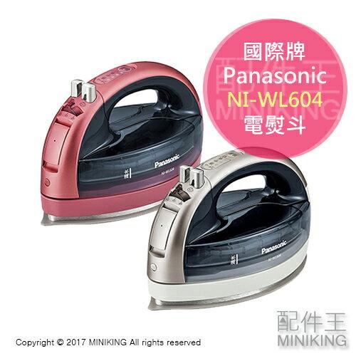 【配件王】日本代購Panasonic國際牌NI-WL604電熨斗兩色無線手持蒸汽熨斗