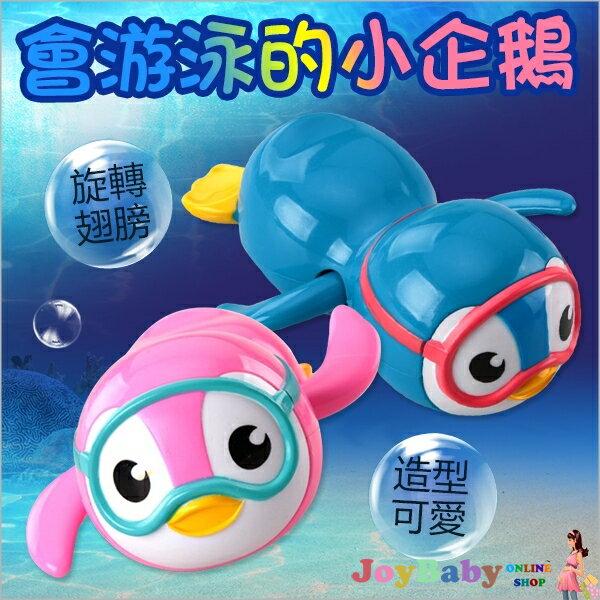 Joy Baby:兒童洗澡玩具浴室游泳企鵝戲水玩具-JoyBaby