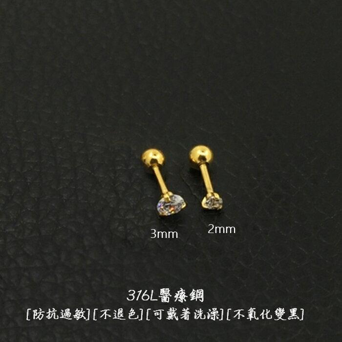 316L醫療鋼 金底單鑽天然白水晶 旋轉式耳環-2mm、3mm 防抗過敏 單支販售