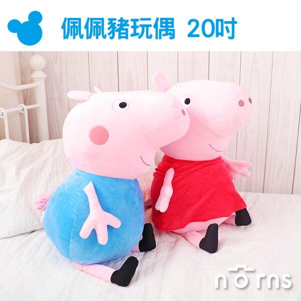 NORNS【佩佩豬玩偶20吋】正版授權粉紅豬小妹Peppapig喬治弟弟大型娃娃絨毛玩具居家禮物