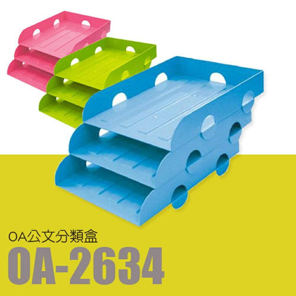 【量販 6入】樹德 OA公文分類盒 OA-2634 (公文架/文件架/檔案架/雜誌架/收納)