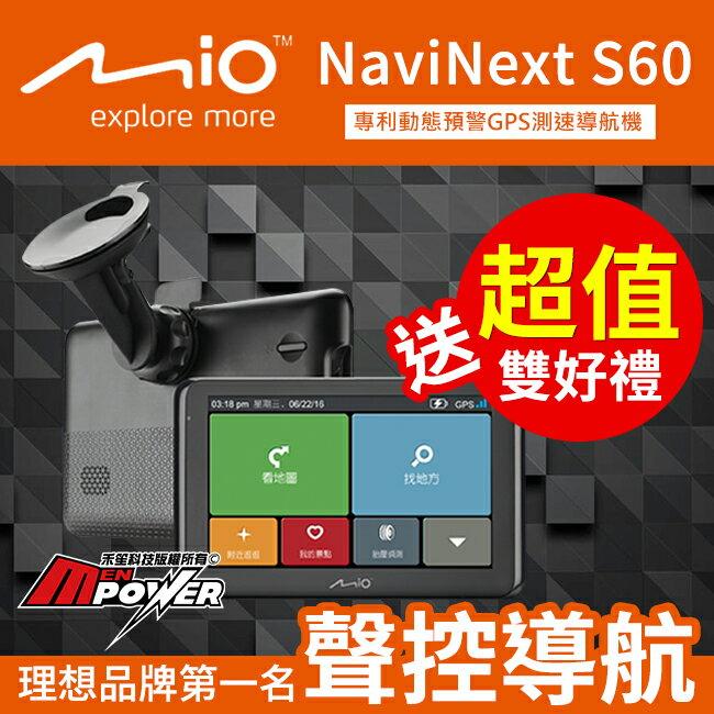 禾笙科技【送矽膠底盤+胎壓檢測錶】Mio NaviNext S60 聲控 GPS測速導航 專利動態測速預警