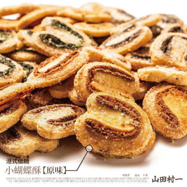 山田村一 小蝴蝶酥四款任選一盒(原味?抹茶?芝麻?花生)請於規格選取口味