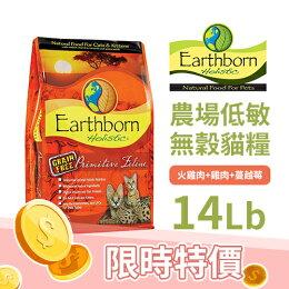 限時特賣/原野優越Earthborn-農場低敏無穀貓配方14磅
