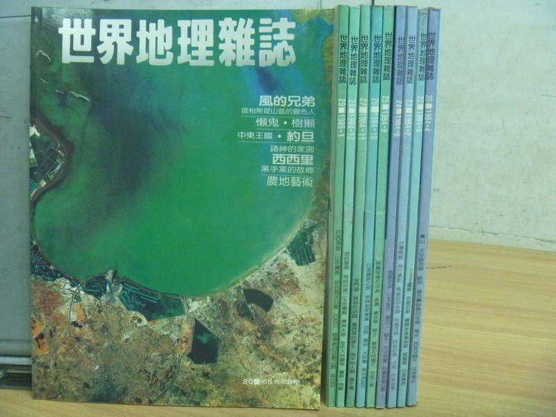 ~書寶 書T6/雜誌期刊_REN~世界地理雜誌_20^~30期間_10本合售_風的兄弟_西