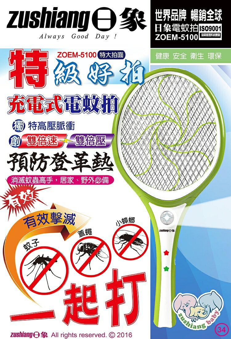 <br/><br/>  淘禮網    ZOEM-5100 日象特級好拍電蚊拍 充電式特大拍<br/><br/>