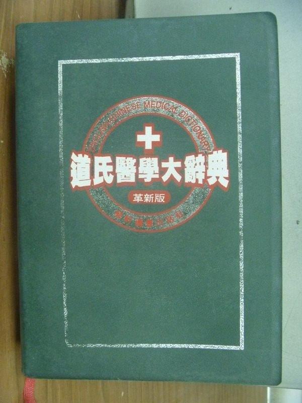 【書寶二手書T9/大學理工醫_JRK】道氏醫學大辭典_革新版