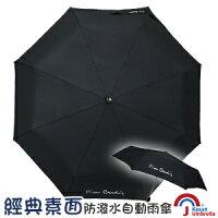 防曬抗UV陽傘到[皮爾卡登] 經典素面防潑水自動雨傘-黑色就在HelloRain雨傘媽媽推薦防曬抗UV陽傘