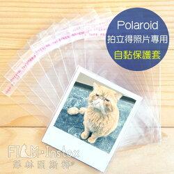 菲林因斯特《 透明自黏保護套 10入 》Polaroid 寶麗萊 專用 拍立得底片 保護套